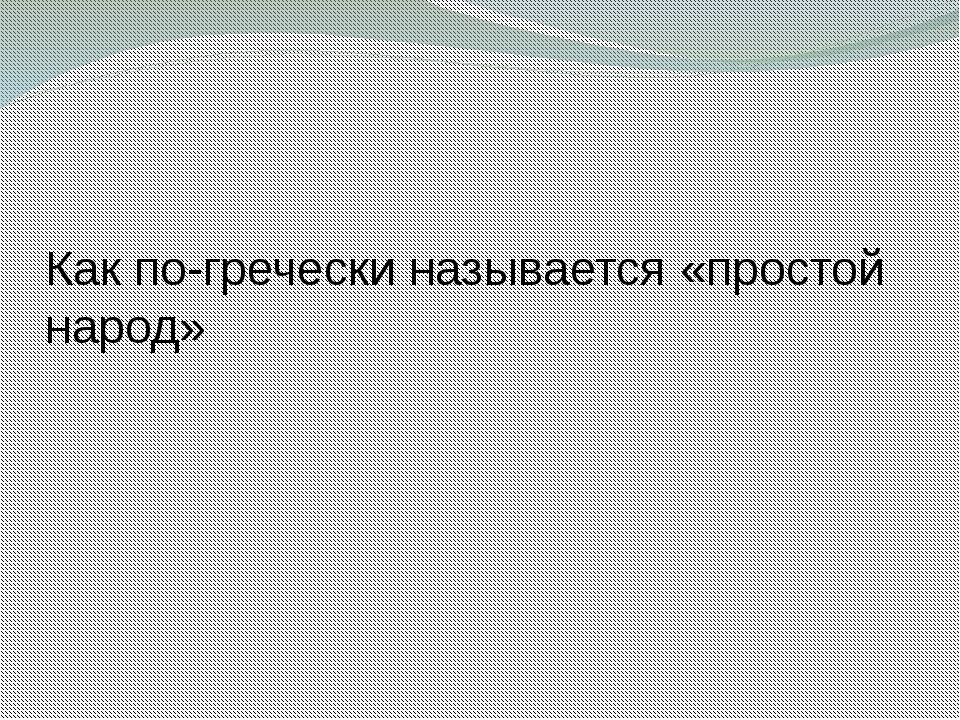 демос