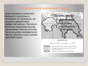 Географическое положение Спарты Спарта находилась в южной части Балканского п
