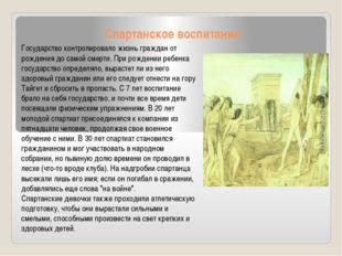 Спартанское воспитание Государство контролировало жизнь граждан от рождения д