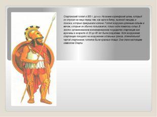 Спартанский гоплит в 500 г. до н.э. На воине коринфский шлем, который он опу