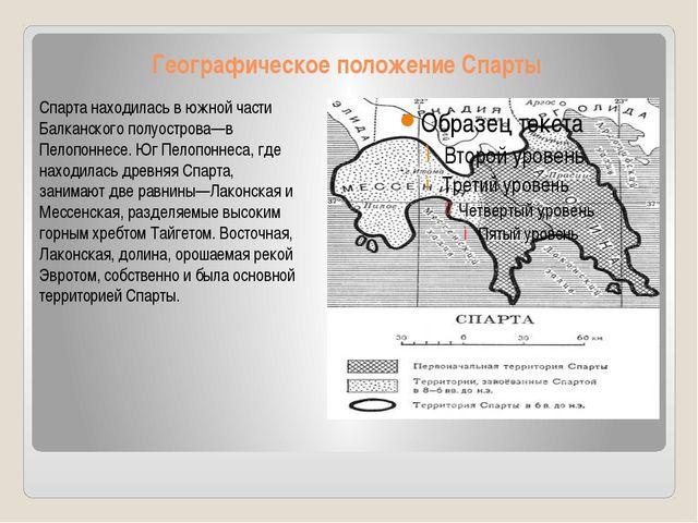 Географическое положение Спарты Спарта находилась в южной части Балканского п...