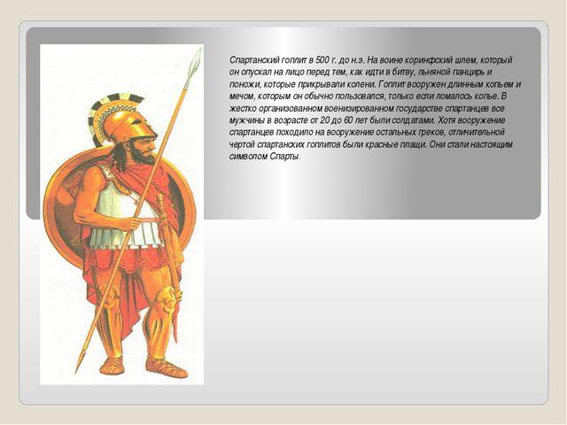 Спартанский гоплит в 500 г. до н.э. На воине коринфский шлем, который он опу...