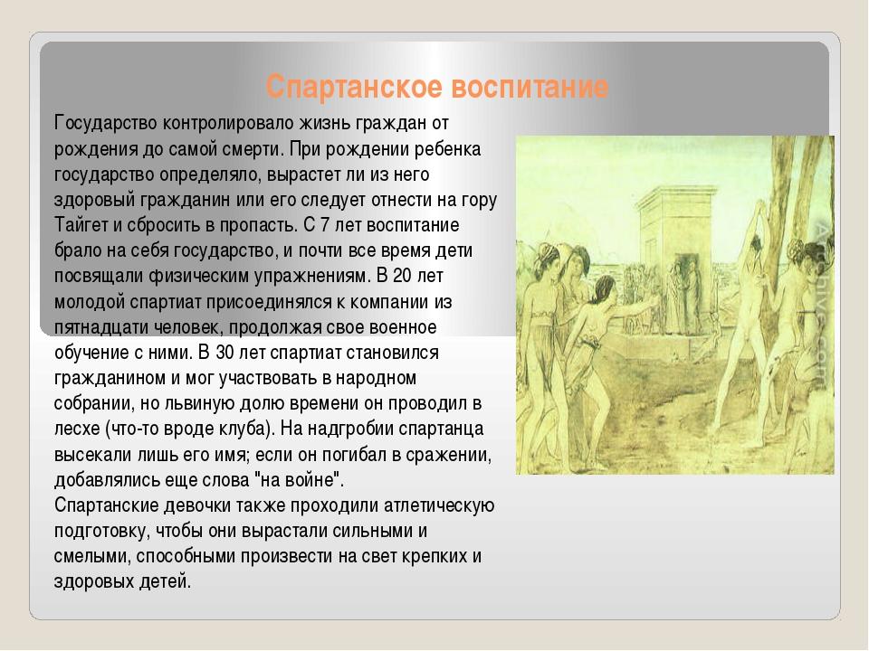 Спартанское воспитание Государство контролировало жизнь граждан от рождения д...