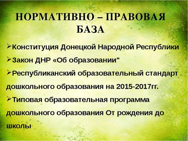 НОРМАТИВНО – ПРАВОВАЯ БАЗА  Конституция Донецкой Народной Республики Закон Д...