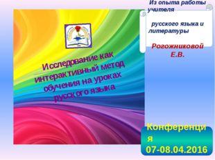 Исследование как интерактивный метод обучения на уроках русского языка Конфер