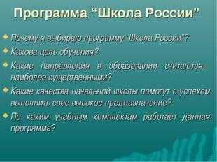 """Программа """"Школа России"""" Почему я выбираю программу """"Школа России""""? Какова це"""