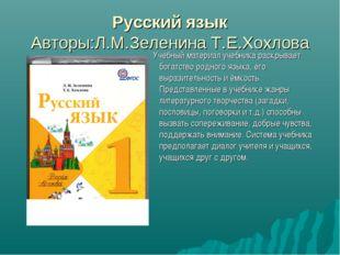 Русский язык Авторы:Л.М.Зеленина Т.Е.Хохлова Учебный материал учебника раскры