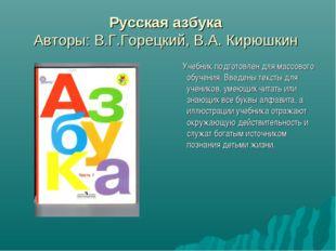 Русская азбука Авторы: В.Г.Горецкий, В.А. Кирюшкин Учебник подготовлен для ма