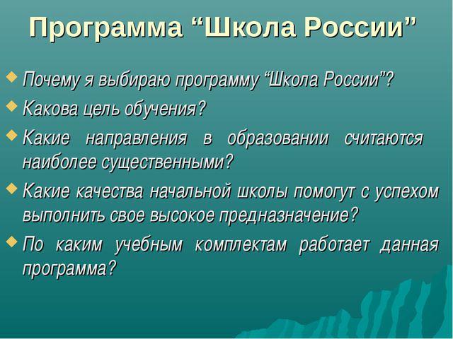 """Программа """"Школа России"""" Почему я выбираю программу """"Школа России""""? Какова це..."""