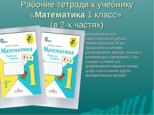 Рабочие тетради к учебнику «Математика 1 класс» (в 2-х частях) предназначены...