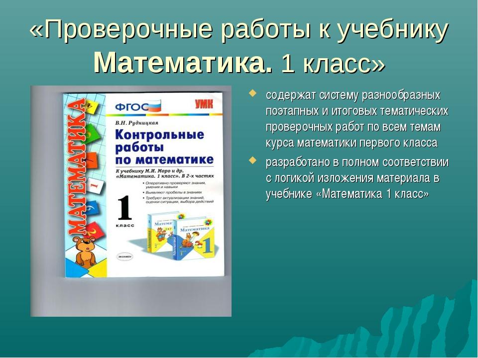 «Проверочные работы к учебнику Математика. 1 класс» содержат систему разнообр...