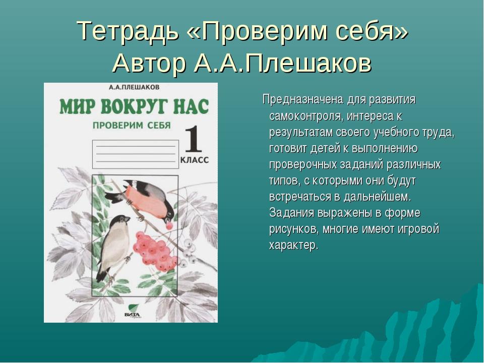 Тетрадь «Проверим себя» Автор А.А.Плешаков Предназначена для развития самокон...