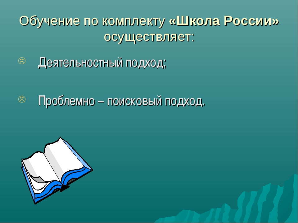 Обучение по комплекту «Школа России» осуществляет: Деятельностный подход; Про...