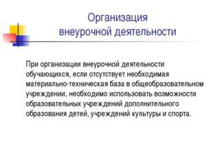 Организация внеурочной деятельности  При организации внеурочной деятельност