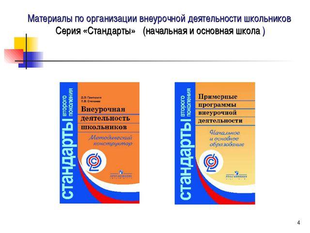 * Материалы по организации внеурочной деятельности школьников Серия «Стандарт...