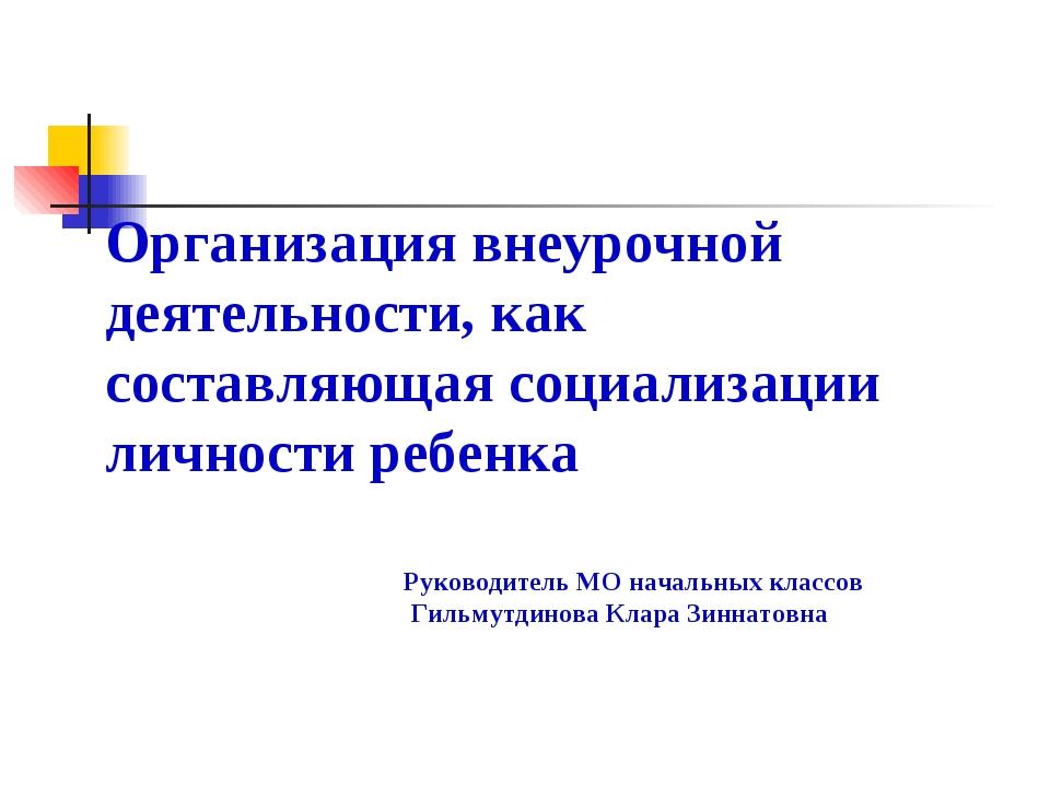 Организация внеурочной деятельности, как составляющая социализации личности р...