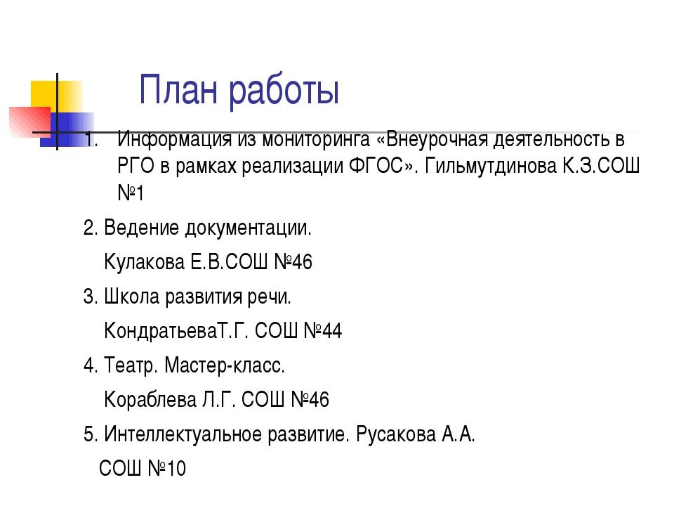 План работы Информация из мониторинга «Внеурочная деятельность в РГО в рамка...
