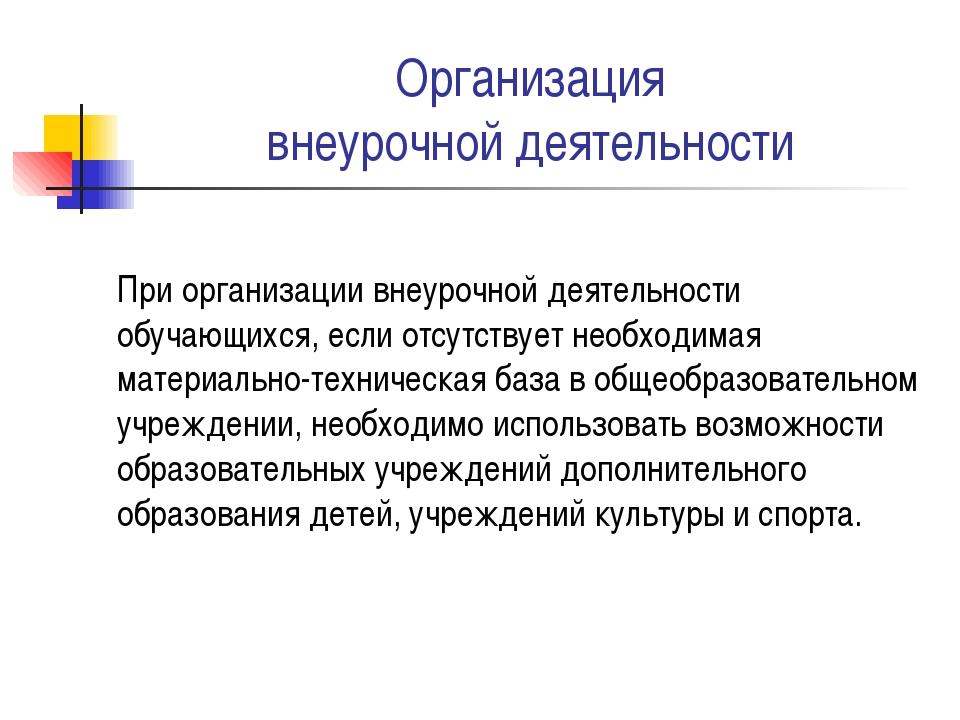 Организация внеурочной деятельности  При организации внеурочной деятельност...