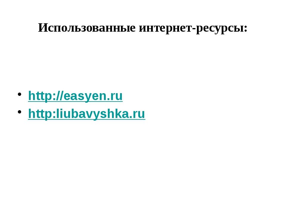 Использованные интернет-ресурсы: http://easyen.ru http:liubavyshka.ru