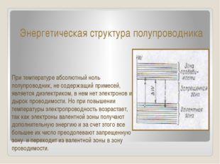 Энергетическая структура полупроводника При температуре абсолютный ноль полуп