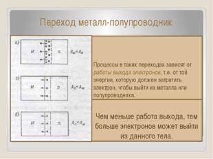 Переход металл-полупроводник Процессы в таких переходах зависят от работы вых