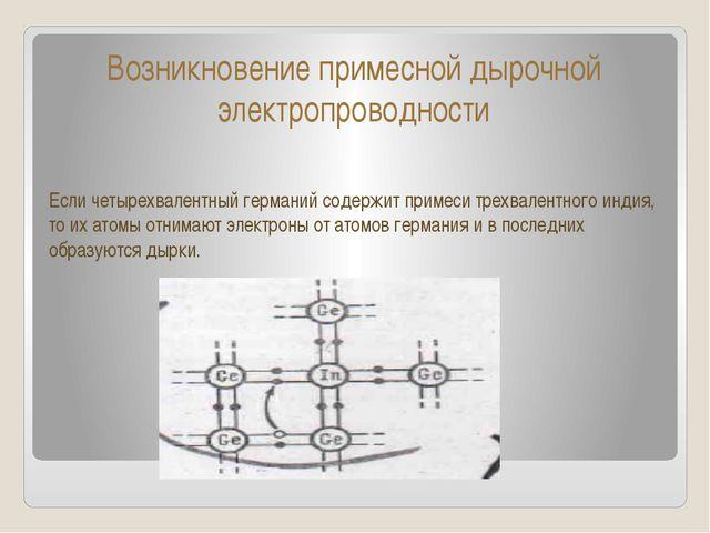 Если четырехвалентный германий содержит примеси трехвалентного индия, то их а...