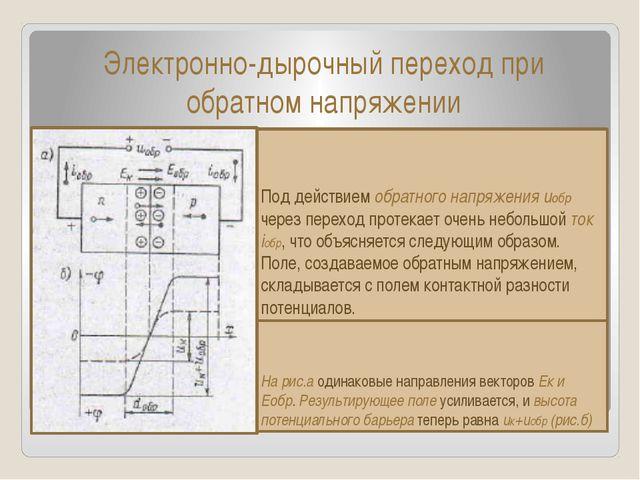 Электронно-дырочный переход при обратном напряжении Под действием обратного н...