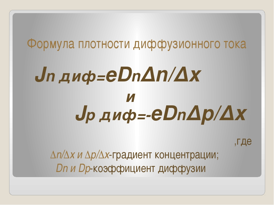 Формула плотности диффузионного тока Jn диф=eDn∆n/∆x Jр диф=-eDn∆p/∆x и ,где...