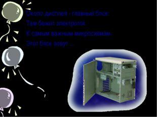Около дисплея - главный блок: Там бежит электроток К самым важным микросхемам