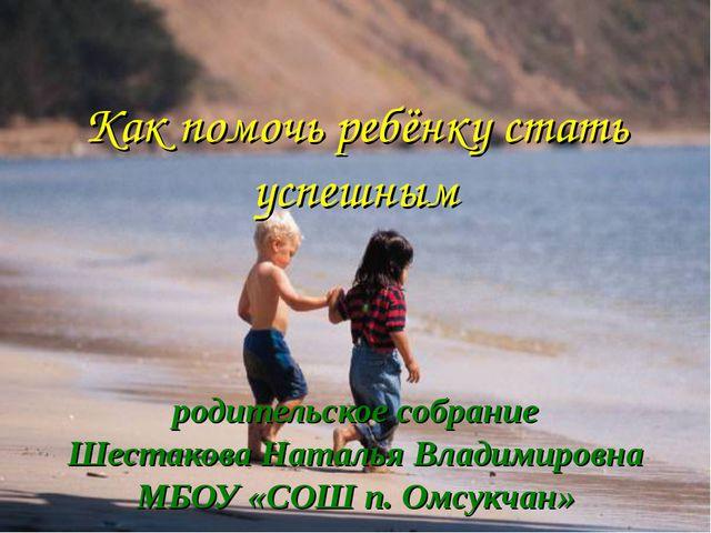 Как помочь ребёнку стать успешным Как помочь ребёнку стать успешным родительс...