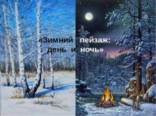 «Зимний пейзаж: день и ночь»