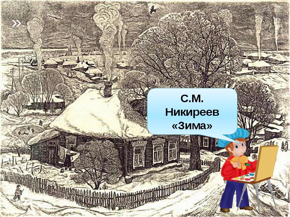 » С.М. Никиреев «Зима»