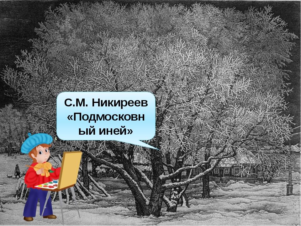 С.М. Никиреев «Подмосковный иней»