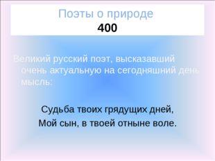 Поэты о природе 400 Великий русский поэт, высказавший очень актуальную на сег
