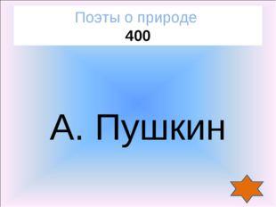 А. Пушкин Поэты о природе 400
