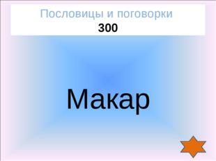 Макар Пословицы и поговорки 300