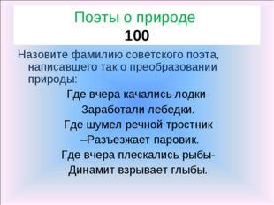 Поэты о природе 100 Назовите фамилию советского поэта, написавшего так о прео