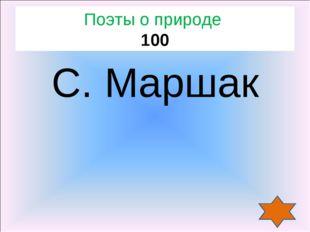 С. Маршак Поэты о природе 100