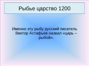 Именно эту рыбу русский писатель Виктор Астафьев назвал «царь – рыбой». Рыбь