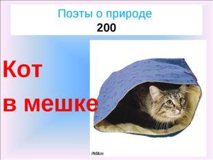 Поэты о природе 200 Кот в мешке