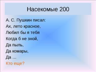Насекомые 200 А. С. Пушкин писал: Ах, лето красное, Любил бы я тебя Когда б н