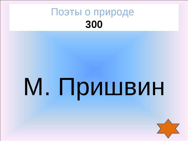 М. Пришвин Поэты о природе 300