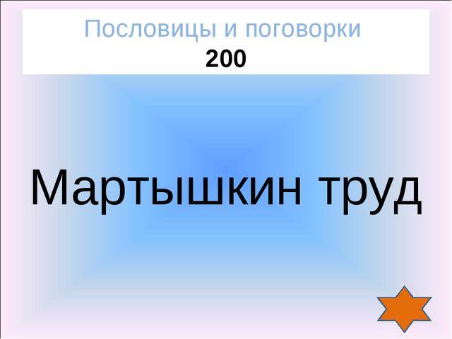Мартышкин труд Пословицы и поговорки 200