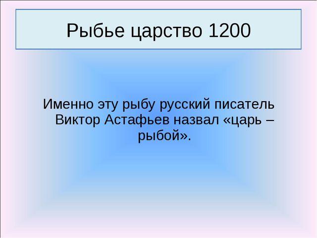 Именно эту рыбу русский писатель Виктор Астафьев назвал «царь – рыбой». Рыбь...