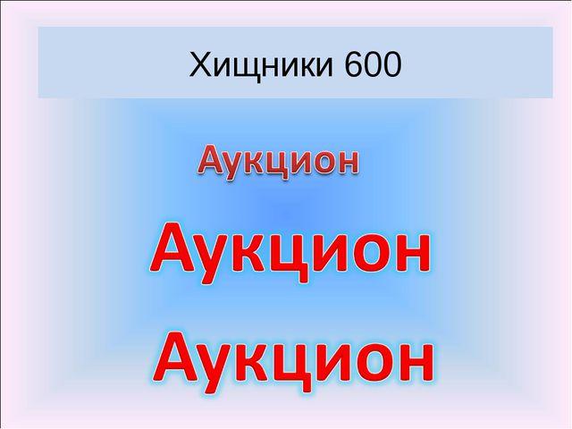 Хищники 600