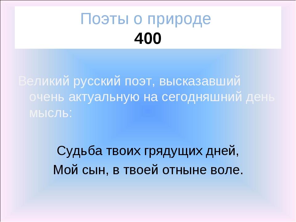 Поэты о природе 400 Великий русский поэт, высказавший очень актуальную на сег...