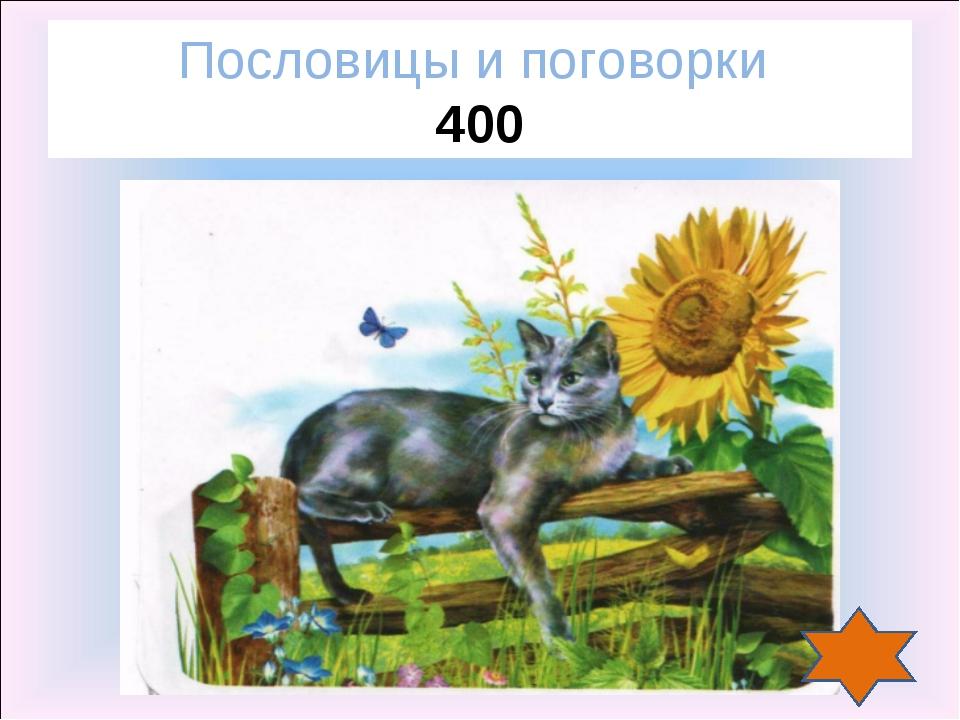 Пословицы и поговорки 400