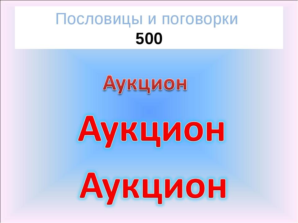 Пословицы и поговорки 500
