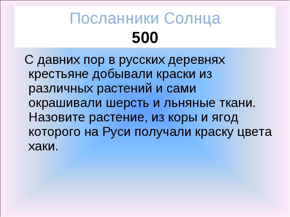 С давних пор в русских деревнях крестьяне добывали краски из различных расте...