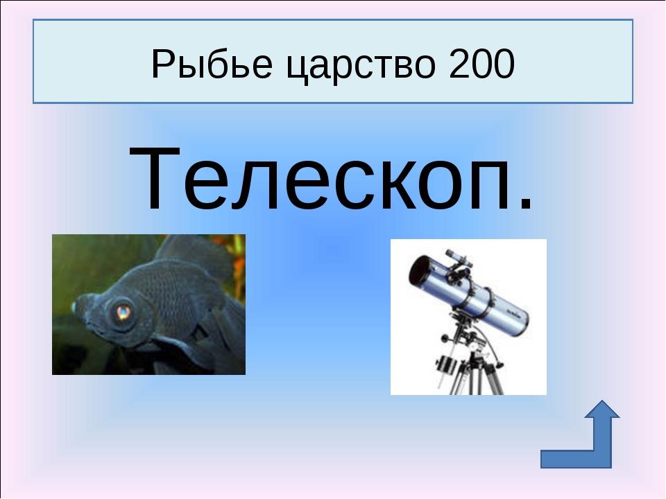 Рыбье царство 200 Телескоп.